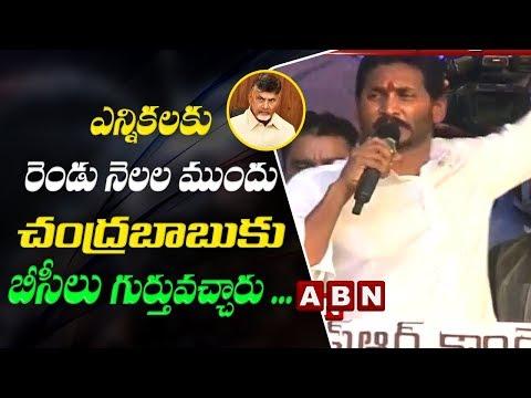 YS Jagan Speech At BC Garjana Public Meeting At Eluru | Part - 2 | ABN Telugu