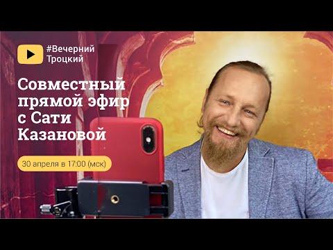 6513. Совместный эфир с Сати Казановой. 30.04.2020