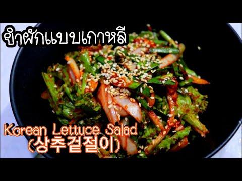 ยำผักกาดหอมแบบเกาหลี🇰🇷Korean Lettuce Salad (상추겉절이)  ยำผักแบบเกาหลีสลัดผักแบบเกาหลี