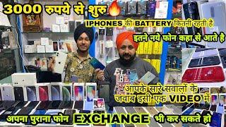 BUY, SALE & EXCHANGE USED PHONES   घर बेठै मँगवाओ   Refurbished & Open Box Phone Market in Delhi