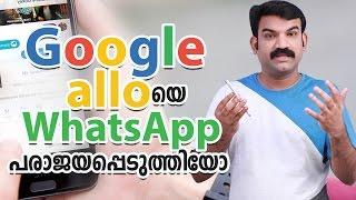 vuclip Google Allo vs Whatapp- Malayalam tech video