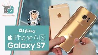 مقارنة جالكسي اس7 مع ايفون 6 اس | Galaxy S7 vs iPhone 6s
