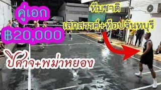 คู่เอก l เสกสรรค์+ท็อปจันทบุรี vs ปีศาจ+พม่าหยอง l 20,000 l 03-06-63