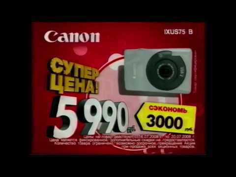 Реклама М видео 2008 Фотоаппарат Canon