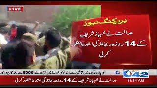 Shahbaz Sharif Ka Faisla Aa Gaya! | City 42