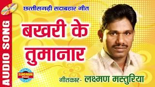 बखरी के तुमानार - Bakhri Ke Tumanaar - Laxman masturiya - Chhattisgarhi Audio Song
