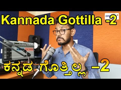 Kannada Gottilla Part 2 ? A Lay Man's Guide To Learn Kannada  | Oneindia Kannada