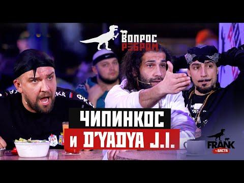 #ВопросРебром - Чипинкос