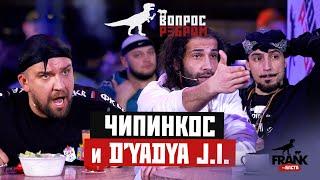 #ВопросРебром - Чипинкос и D'yadya J.I.