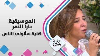 الموسيقية يارا النمر - اغنية سألوني الناس
