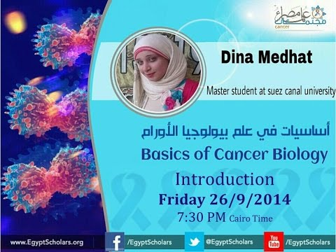 Introduction  |  Basics of Cancer Biology Series  |  Lecture 1