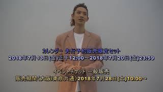 大隅勇太2019カレンダー 告知