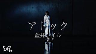 藍井エイル「アトック」Music Video(TVアニメ「BLUE REFLECTION RAY/澪」第2クールオープニング主題歌)