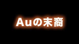 あべりょう - Auの末裔