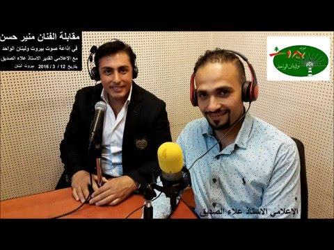 MOUNIR HASSAN RADIO SAWT BEIRUT   DATE: 12 / 3 / 2016