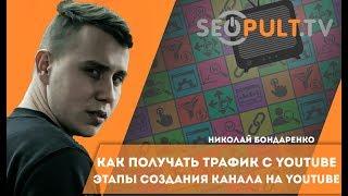 Как получать трафик с Youtube? Этапы создания канала на Youtube. Николай Бондаренко