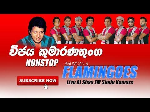 Vijaya kumarathunga Nonstop - Flamingos Live at Shaa FM Sindu kamare