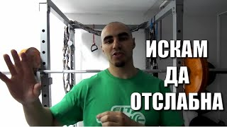 ИСКАМ ДА ОТСЛАБНА [ИДЕИ](Fit-Chance's site - http://fit-chance.com Fit-Chance's Facebook - https://www.facebook.com/fitchance Fit-Chance's Twitter https://twitter.com/FitChance ..., 2015-11-11T04:31:16.000Z)