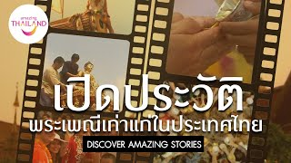 Songkran Festival in Thailand 2012 (English Version)