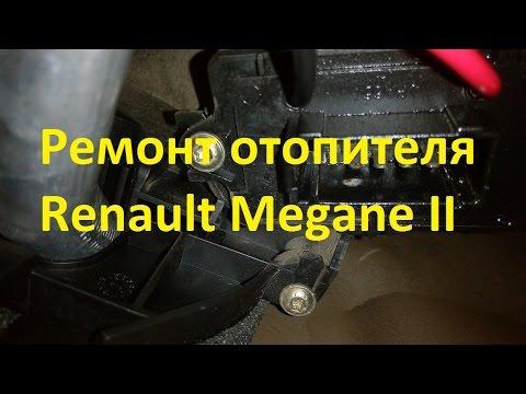Ремонт отопителя Renault Megane 2
