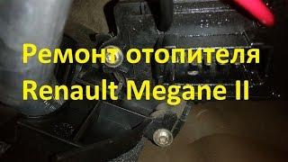 Ta'mirlash isib Renault Megane 2