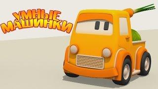 Умные Машинки - мультики для малышей, овощи для малышей