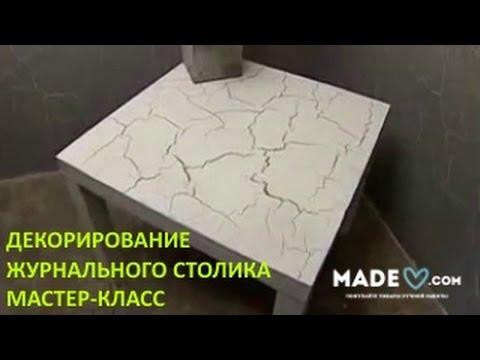 Декорирование журнального столика своими руками. Мастер-класс