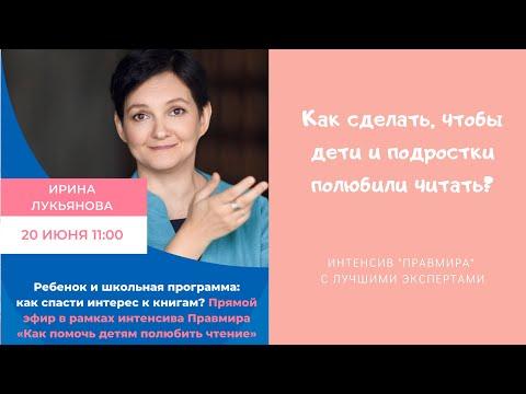 Ирина Лукьянова. Как спасти интерес детей к чтению