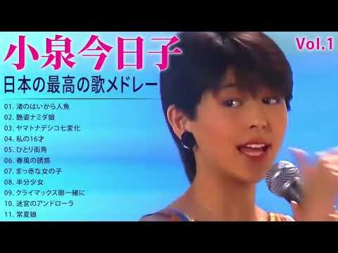 小泉今日子 A面コレクションVoI 1 紅白 人気曲 JPOP BEST ヒットメドレー 邦楽 最高の曲のリスト