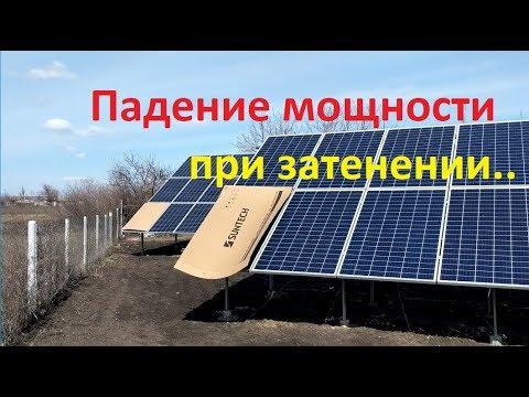 Затенение солнечных панелей как меняется мощность, Видео журнал (серия 4)