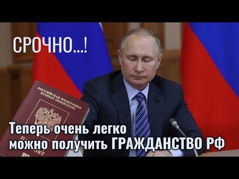 Упрощённая получение гражданство РФ | Азия24