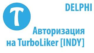 Авторизация на TurboLiker | Delphi [Видеоуроки]