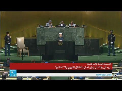 الرئيس الإيراني يلقي خطابا أمام الجمعية العامة للأمم المتحدة  - 18:22-2017 / 9 / 20