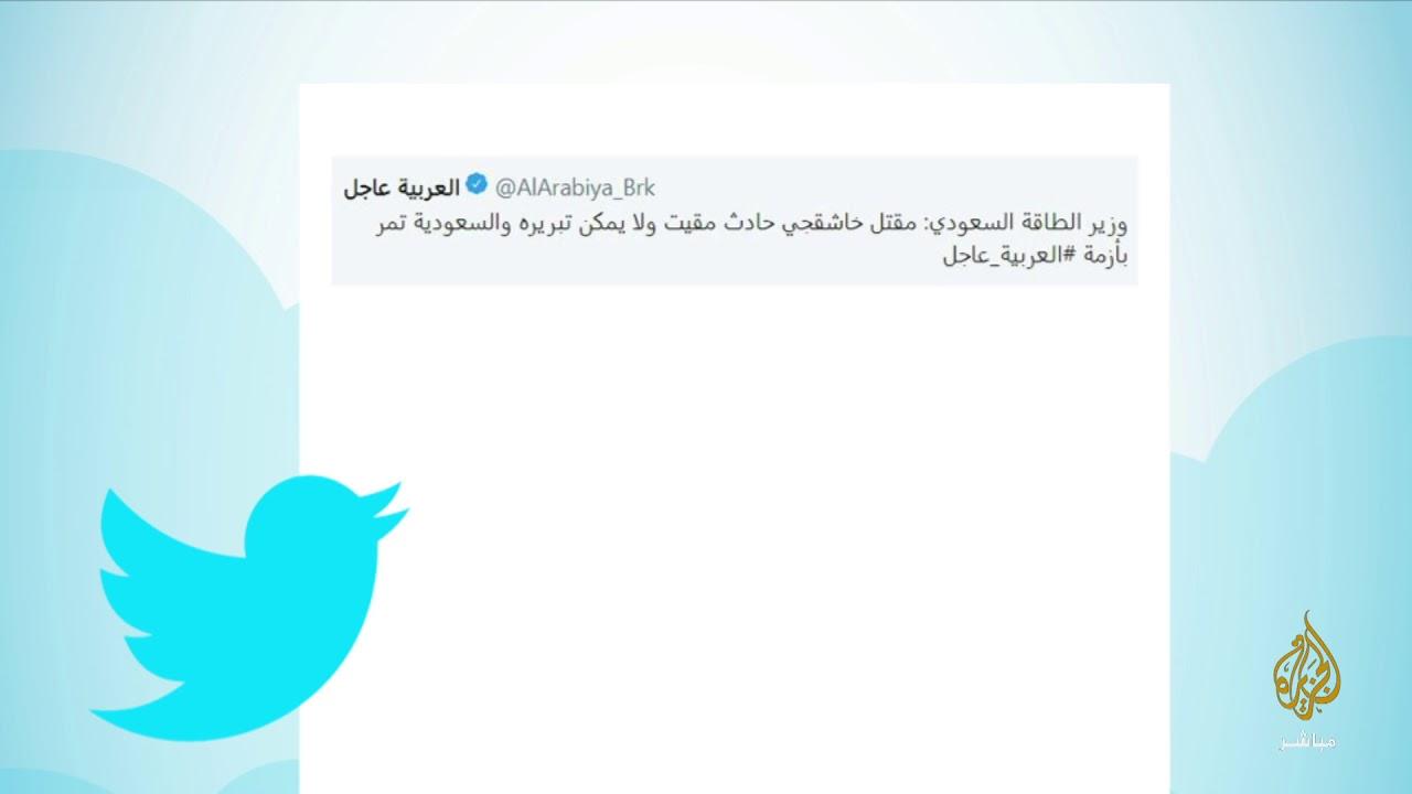 """حساب """"العربية عاجل"""" يقوم بحذف تصريح وزير الطاقة السعودي .. لماذا؟"""