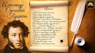 """Стихотворение А.С. Пушкин """"Арион"""" (Стихи Русских Поэтов) Аудио Стихи Слушать Онлайн"""