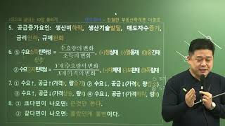 [공인중개사_랜드하나] 부동산 학개론 10점 올리기 1…