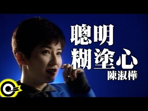 陳淑樺 Sarah Chen【聰明糊塗心 Be Wise, Be Easy】台視「江湖再見」主題曲 Official Music Video