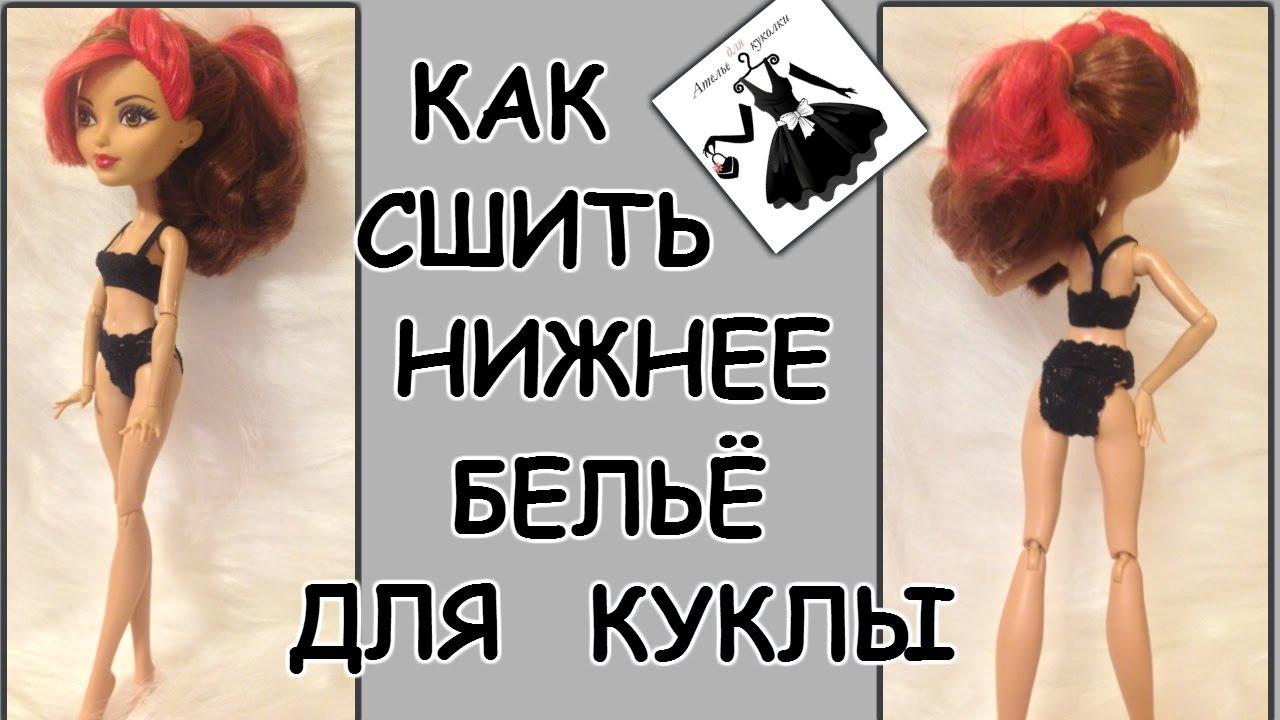 Белье для кукол барби своими руками фото 140