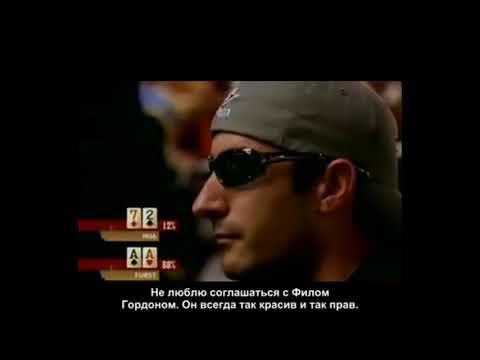 Худшая и лучшая рука в покере! (AA Vs 72o)