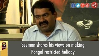 Seeman Criticise Centre Govt. on Removal of Pongal as Central Holiday | Exclusive