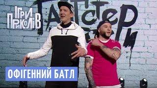 Офігенний батл - Реп гурт Гангстер Байтери   Ігри Приколів 2018