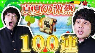 【生放送】真夏の南国気分♪至極のガチャ100連をお届け!!【GameMarket】