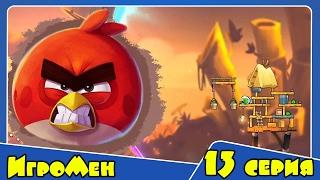 Мультик ИГРА для детей - Энгри Бердс. Прохождение ИГРЫ Angry Birds - 13 серия