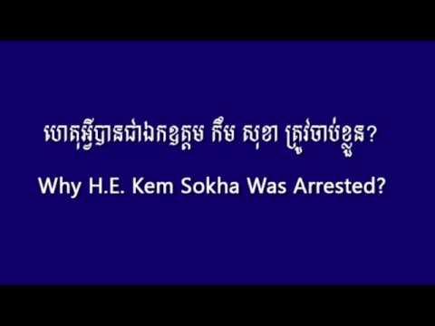 September 03, 2017 Why H E  Kem Sokha Was Arrested ?