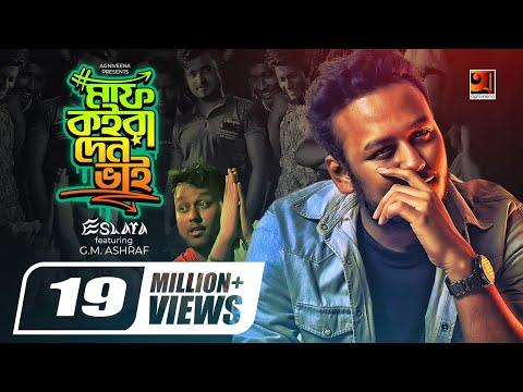 Maaf Koira Den Bhai  মাফ কইরা দেন ভাই  Eshara Ft.. Ashraf  Official Bangla Music Video 2019