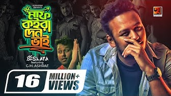 Maaf Koira Den Bhai | মাফ কইরা দেন ভাই | Eshara FT. G.M. Ashraf | Official Bangla Music Video 2019