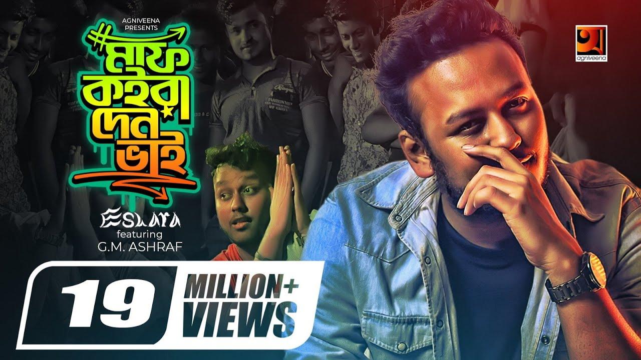 Download Maaf Koira Den Bhai | মাফ কইরা দেন ভাই | Eshara FT. G.M. Ashraf | Official Bangla Music Video 2019