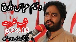 Zakir Waseem Abbas Baloch Shab e Zarbat 18 Ramzan 2017