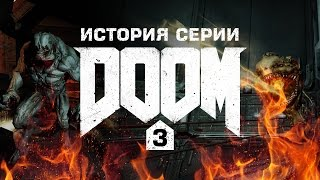 История серии Doom, часть 3