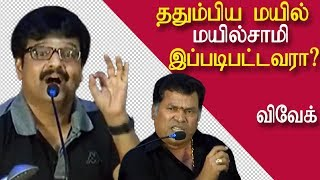 tamil news Vivek speech on Mayilsamy Kasu mela kasu audio launch tamil live news redpix